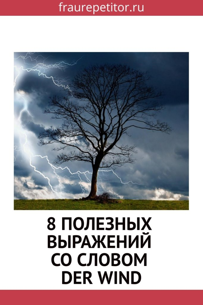 8 выражений со словом der Wind