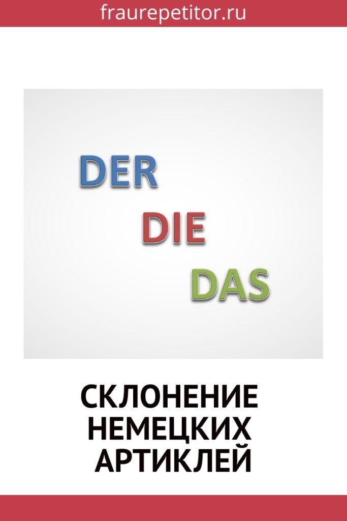 Склонение немецких артиклей