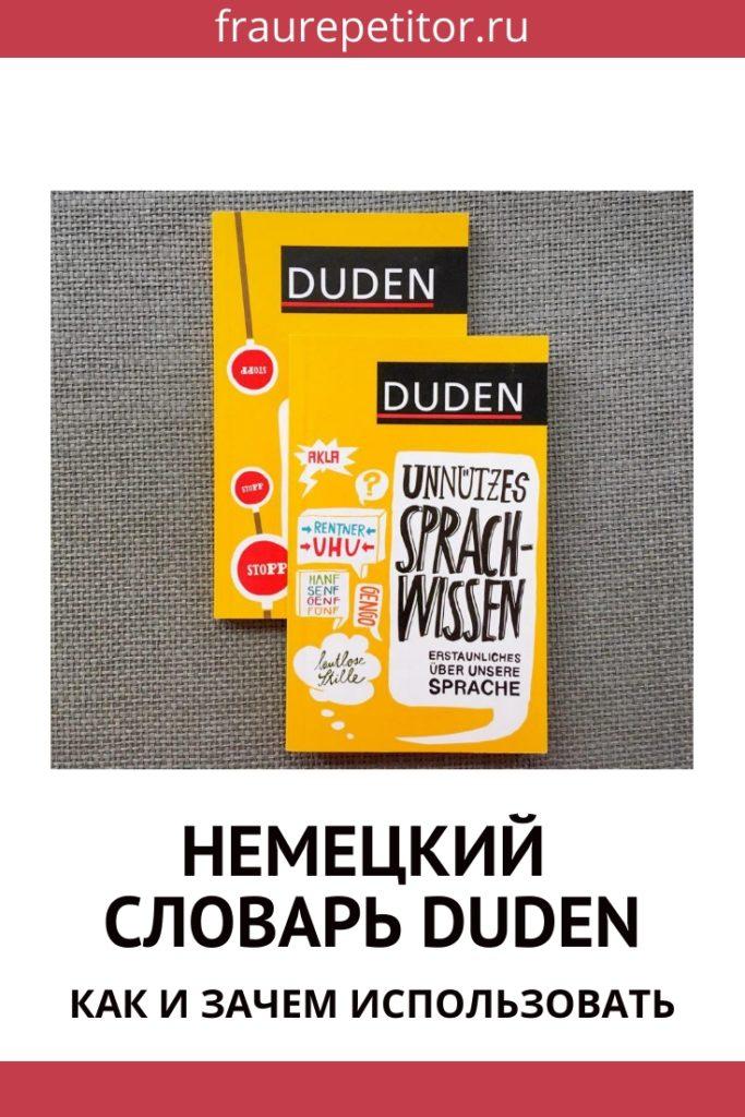 Как пользоваться онлайн-словарем Duden