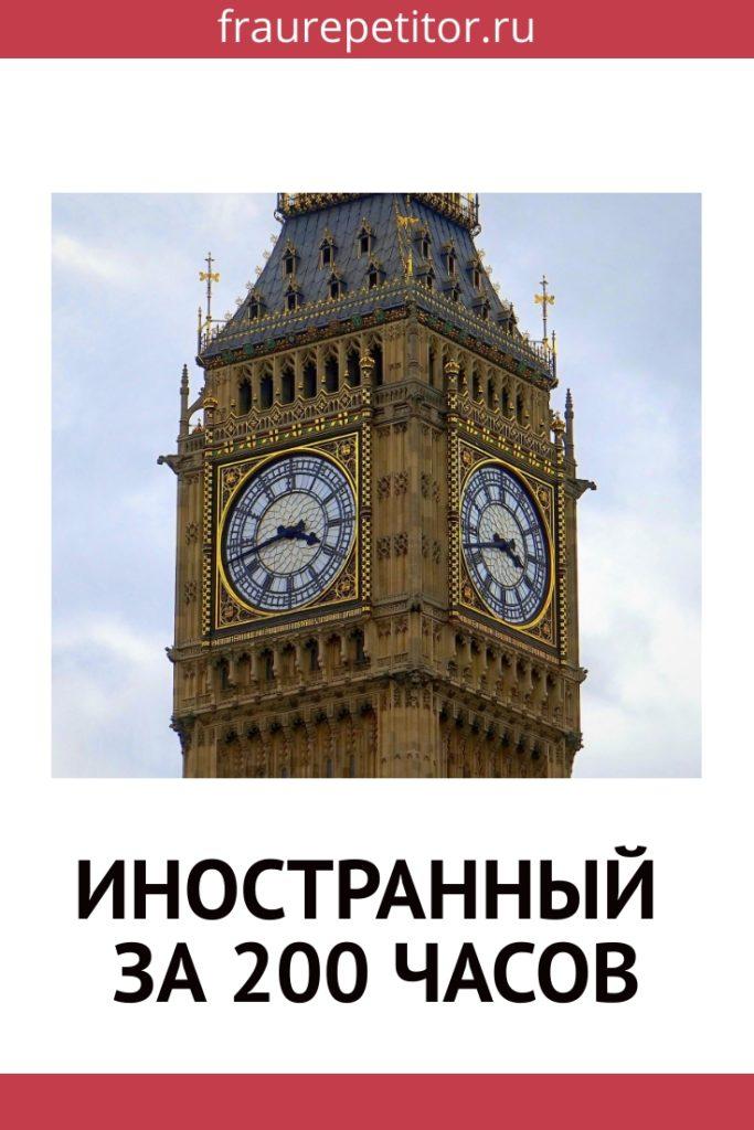 Иностранный за 200 часов