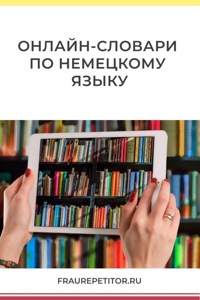 Онлайн-словари