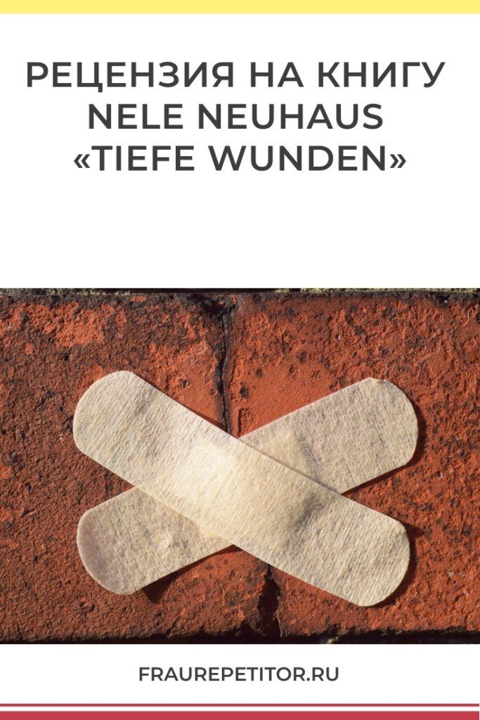 """Что читаю: Nele Neuhaus """"Tiefe Wunden"""""""
