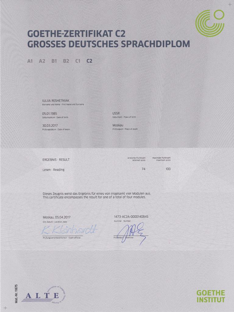 Репетитор немецкого Решетняк Юлия-сертификат C2-чтение