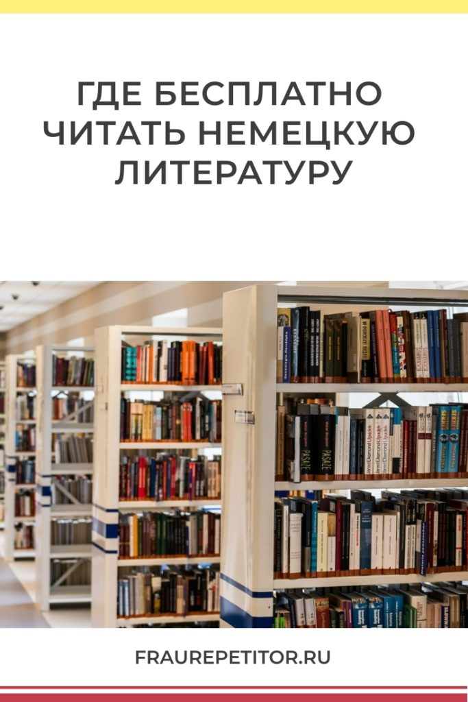 Где бесплатно читать литературу на немецком