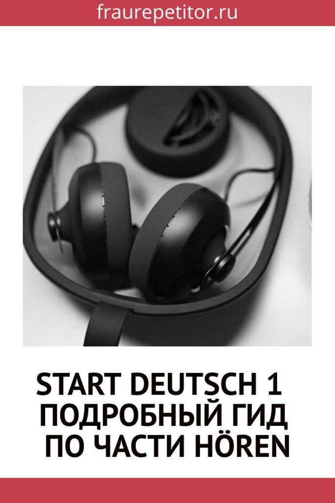 Goethe-Zertifikat A1: Start Deutsch 1.  Подробный гид по части Hören