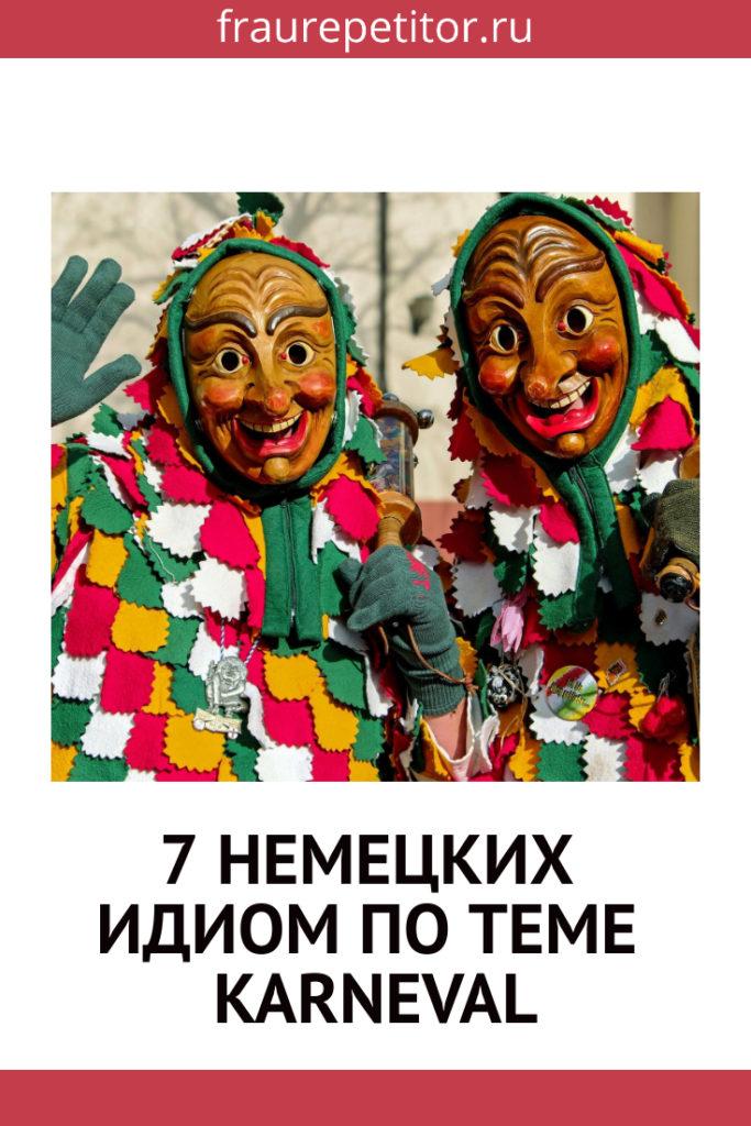 7 немецких идиом с переводом по теме Karneval